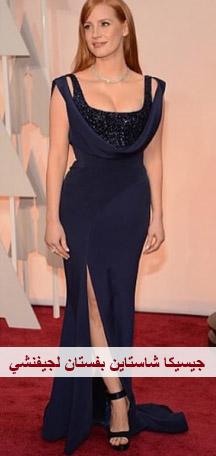 فستان جيسكا حفل اوسكار 2015